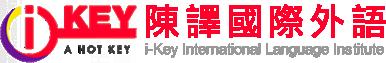 陳譯國際外語